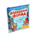Магнитно-дорожные игры  Подводная ферма